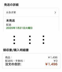 Amazon お急ぎ便 の配送料についての質問です。 今日、Amazonにて予約商品を購入しました。 ¥2000以上で配送料が無料の商品だったのですが、お急ぎ便にしてみたところ、配送料が ¥0 と出ました。 通常配送だと、...