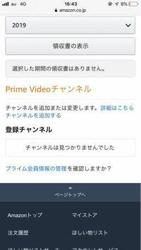 アマゾンプライムビデオに無料体験したのですが、 解約するページ?キャンセルするページにいっても チャンネルがないってでます  解約されてるんですか??