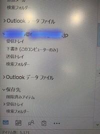 Microsoft Outlook 2016 を使っています  送信済みアイテムや迷惑メールなどのフォルダが表示されないのですが お詳しい方、対処法を教えてください。