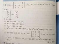 線形代数    表現行列が分かっている時の対応づけφの求め方。  写真の(5)です。答えは(4)で求めたA^2v,Av,vを並べた行列なのですが、何故そうなるのかわからないです。 これら3つのベクトルがR^3の基底であること...