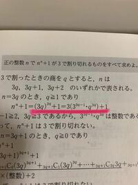 数学です。下線部の計算の方法が分かりません。なるべく詳しく教えていただけると幸いです。