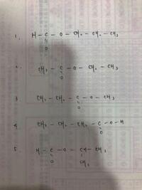C4H8O2で表される化合物のうち、エステル結合を持つものはいくつあるか。 この答えは4つなのですが、納得がいきません。 下の写真のように私は5つだと思いました。 模範解答は1235の4つと言っています。 1と4...