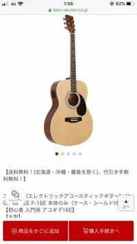 初心者エレアコ 初心者にはこれで大丈夫ですかね? 前、他のアコギを買おうか悩んでいるという質問をしたら、たくさんの方から「このギターはやめといた方がいい」と言われました。なので、このギターは大丈夫なのか気になります。