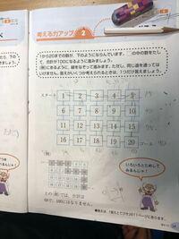 算数 小4の問題です。 この解き方を小学四年生にわかるように解説してください! 難しいなぁ、、