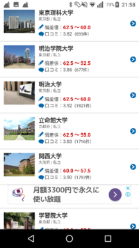 明治学院大学はマーチに入ってもおかしくないか?昔は難関大学に駿台予備校のパンフレットに入っていたけど https://www.minkou.jp/university/ranking/deviation/c=1/ct=1/