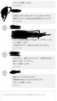 メルカリにて大阪のりんくう会社にて靴を購入したのですが、偽物で取引メッセージにて偽物だった場合返品可能と言われたので返品させていただくとになりました。そしたら千葉県の住所を言われてここに着払いで送って くれと言われました。購入時と発送元と場所が違うのですが、送っていいのでしょうか?また、買う時に売上金からポイントに変えて購入したのですが、売上金としてもどってきますか?また、どうしたら戻ってき...