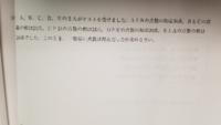 解き方を教えてください。中学受験の問題です。小学生でも使える解き方でお願いしたいです。すみません、よろしくお願いします。