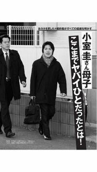 小室圭さんの顔 こんな顔でしたっけ? 頭が大きいの知りませんでした。
