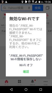 街中のフリーWi-Fiスポット(パスワード不要のスポット)に行っても、大半のスポットで次のような表示が出て接続出来ません。どうしたら良いのでしょうか?  ちなみに、ホテルや旅館等のパスワ ードを求めるWi-Fiならパスワードを入れればちゃんと接続出来るんですが‥‥