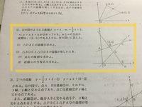 数学の三角形の等積変形です。どうしても分からないので教えてください。m(__)m