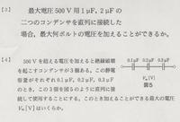 コンデンサの最大電圧計算の問題です。 二問お願いします...  【3】最大電圧500V用1μF,2μFの2つのコンデンサを直列に接続した場合、 最大何ボルトの電圧を加えることができるか・  【4】500Vを超える電圧を加えると絶縁破壊を起こすコンデンサが3個ある。 この静電容量がそれぞれ0.1μF,0.2μF,0.3μFのとき、この3個を図のように 直列に接続して使用することに...