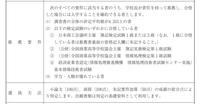 福島大学経済経営学類のB推薦について  推薦要件として検定は、日商簿記1・2級、全商簿記実務1級、全商情報処理1級、基本情報技術者のいずれかを取得していれば出願できるとなっています。や はりこの中でより...