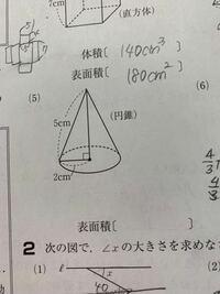 数学の円錐の表面積を求める問題がわからないので 教えていただきたいです。