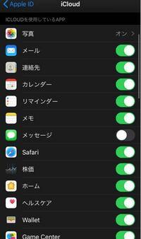 iphoneのiCloudでマイクラをONにしたいのですが ここにアプリが表示される方法教えてください(語彙力)