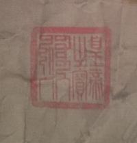 骨董品の額に入った習字に押されていた印鑑が読めません。どなたかお分かりになる方はいらっしゃるでしょうか。