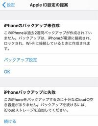 iPhoneのバックアップにずっと失敗してます。どうしたらいいんでしょうか? これって消せないんですか?