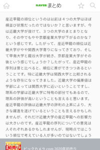 関西の二流大学グループである産近甲龍の 最下位は 京都産業大学ということでしょうか??  まとめサイトでも そう結論付してますが。。。