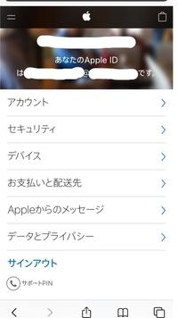 課金アプリ(毎月)のキャンセル方法を教えて欲しいです。 色々調べて、Apple IDのとこを押して顔認証を行った後 管理 というところを押しましたが 購読 というとこに飛ばず、Appleのホームペ ージに飛びました。そこからの方法が分からないので教えて欲しいです。