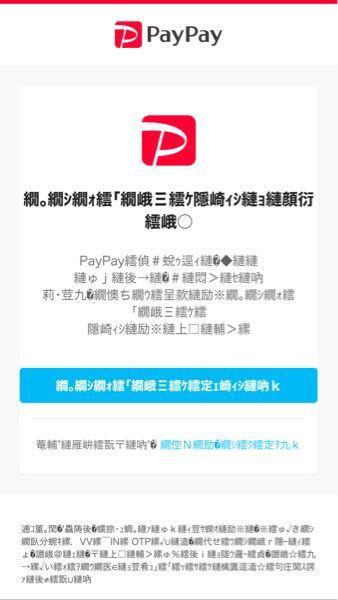 PayPayにメールアドレスを登録するとパスワードを忘れた際に解決できるという事でやってみよう...