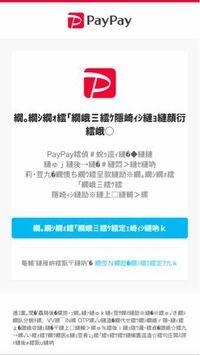 PayPayにメールアドレスを登録するとパスワードを忘れた際に解決できるという事でやってみようとしたのだけど、PayPayから届いたメールアドレス認識のお知らせというメールを開けてみたところ文字化けしててなん...