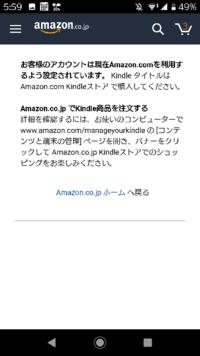 AmazonでKindleのDL商品が買えません。 ワンクリック購入は有効にしています。  買おうとするとこのような表示が出ます。 調べてもよく分かりません。どうすれば買えますか?