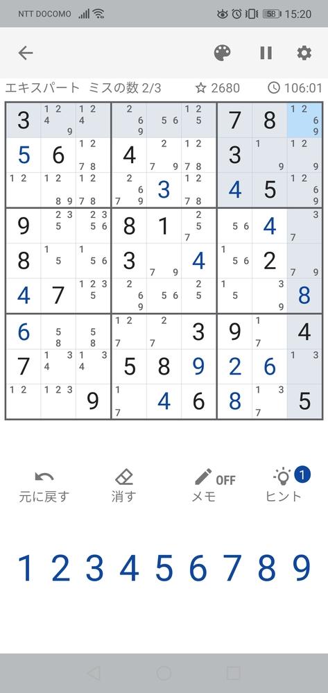 数独 ナンプレ 解き方を教えてください。 この先がわかりません。解き方を教えてください。