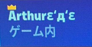 フォート 名前変え Switch 方 ナイト