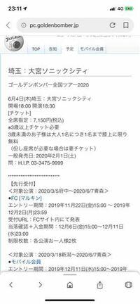 ゴールデンボンバーのライブで、 ゴールデンボンバー全国ツアー2020  6月4日(木)埼玉:大宮ソニックシティ 開場18:00 開演18:30 これは、ファンクラブに入らないと、行くことは出来ませんか?