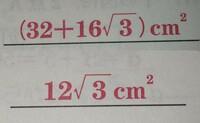 数学、面積の答え方について。 画像の上側はなぜ()がついているのですか? また、受験で画像の下側のように答えたらダメですか?