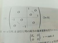 線形代数の逆行列を求める問題です。 (5)の解き方わかる方教えてください。 手をつけてみたはいいものの単位行列への仕方がわかるのですが逆行列への仕方が分かりません。