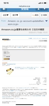 Amazonメール Amazonから注文していないのに注文確定メールが届きました。これってなりすましですか?Amazonにログインして確認すると注文履歴にはなかったので、、、。
