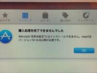 MacBook AirにiMovieを入れたいのですが、この表示が出てきてしまいインストールすることができません。 App Storeからソフトウェアアップデートをしているのですが再起動してもアップデートの表示が消えずアップデートされていません。 どうしたら良いでしょうか? (MacBook Air mid 2013)