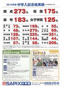 ●サピックス●筑駒と開成の両方に合格したら、どちらの学校に行きますか? .  ちなみに、サピックスは、筑駒よりも開成を薦めています。  サピックスの広告(合格実績)を見ると、 開成が1番上に書いてあります...