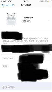 Appleの商品の注文キャンセルボタンってどこですか?