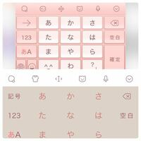 iPhone11使っています。 Simejiを使っているんですが 画像の上のような色合いキーボードを使いたいのに実際は下のような感じです。 どうしたらいいんでしょうか?