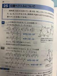 以下の問題の解説をお願いします。Q,Rの位置ベクトルの求め方がわかりません。