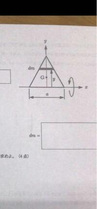 一辺の長さがaです厚さを無視できる正三角形を求める (1)正三角形の面積Sを求めよ (2)図のようにx軸からの高さがy、幅がdyの微小要素の質量dmを求めよ (3)x軸回りの慣性モーメントIxを求めよ (4)正三角形の重心Gのy軸方向の座標Ygを求めよ よろしければこの問題の解説をお願いします ♂️