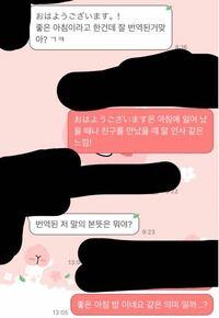 韓国語を翻訳機無しでわかる方翻訳お願いします! なるべく早めに返信頂きたいです