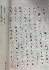 この漢文を現代語訳してください。 よろしくお願いします。