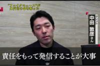 100万人以上のチャンネル登録者数を抱える中田敦彦はどうですか?