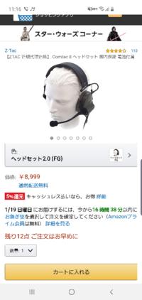 先日、こちらのヘッドセットを購入したのですが、これにpttスイッチ?やicom等を繋げなくても集音機能は使えますか?
