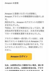 本物のAmazonからのメールか偽物か。 最近偽メールがよく届き、 アドレスが明らかにおかしいので削除しているのですが、今回はまともっぽいアドレスから来たので、 こちら本物なのかどうか知りたいです… ど深夜に来たのでちょっと怪しいと疑っています。  アドレス support@amazon.co.jp  内容は写真で添付します。 よろしくお願いします。
