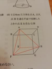これの表面積と体積の出し方教えてください〜(T_T)体積は36表面積は18√3+54です!