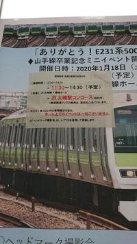 大崎駅で行われる山手線E231系のイベントで車両展示が無しになったりする等の変更って鉄オタが詰めかけることによる混乱と一般客からの苦情対策なんですかね?