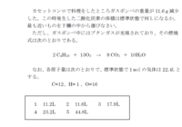 二酸化炭素の体積の計算方法について教えて下さい。  因みに正解肢は3の17.9Lだそうです。  宜しくお願いします。