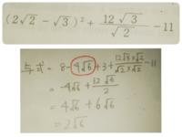 平方根の計算の問題です。手書きのが解説です。赤マルがついてる4√6がどこから来たか分かりません… 簡単な問題だったら本当に申し訳ないのですが馬鹿にもわかるように説明していただけませんか?