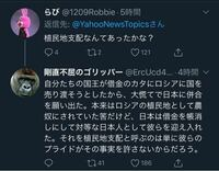 日本って韓国植民地支配してましたよね?併合を偽った植民地支配をしていたと学校(私立)で教えて貰ったんですけど、公立の中学は画像のように教わったのでしょうか。あまりにも驚いたので質問させて頂きました。