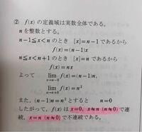 f(x)=x[x]の定義域と定義域における連続、不連続を 調べる問題です。マーカーで引いている部分が分かりません。教えてください!