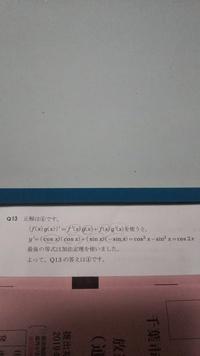 導関数の問題で、関数y=(sinx)(cosx)の導関数は何か、という問題です。 答えは画像の通りになります。「積の微分公式」を使うことはわかりました。 しかしなぜ、y'=(cosx)(cosx)+(sinx)(- sinx)=cos^2x-sin^2x=...