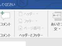 ワードでページ設定を行いたいのですが以下の画像のようにページ設定の所がクリックできないようになっています解決策を教えてください。お願いします。